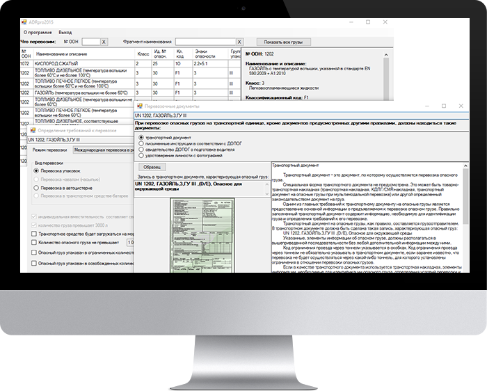 Обновление программы ADRpro для консультантов